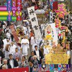 平成31年 春まつりポスター完成!